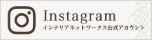 instagram インスタグラム インテリアネットワークス公式アカウント