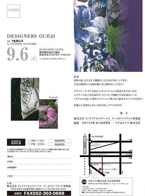 DG展示会HP